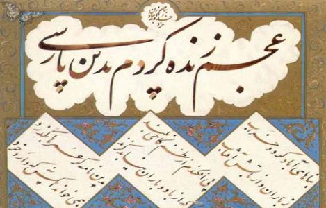 مقاله تاریخ زبان فارسی