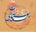 اشعار اب باد خاک اتش در بوستان سعدی