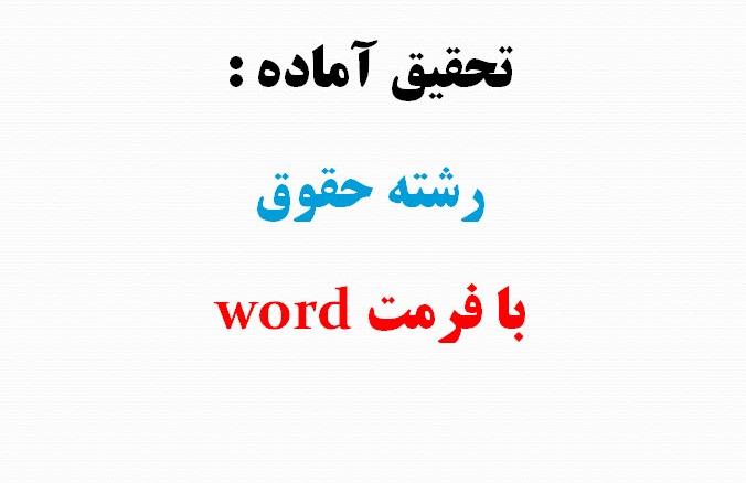تحقیق استناد به مسئولیت قهری با وجود مسئولیت قراردادی در جبران ضرر زیان دیده در فقه و حقوق ایران