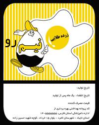 طرح لایه باز لیبل فروش تخم مرغ (تولیدی تخم مرغ)