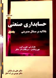 پاورپوینت جلد اول و دوم کتاب حسابداری صنعتی با تاکید بر مسائل مدیریتی اثر هورن گرن و همکاران